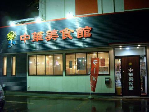 中華美食館三条店・店