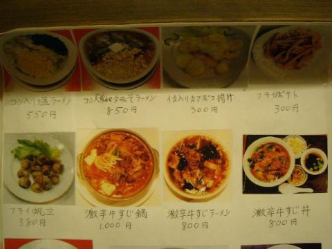 中華美食館三条店・新メニュー