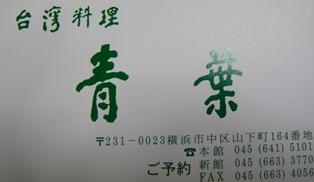 yokohama72 (9)