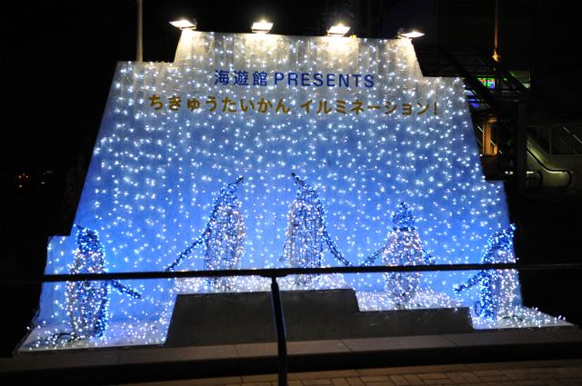 2013,12,08 まるちゃん イルミネーション 217