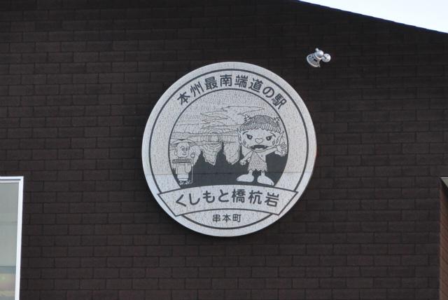 2013,12,22 南紀車中泊 073