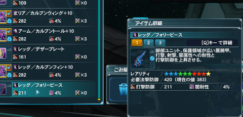 pso20131202_034454_013.png