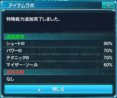 pso20131204_211340_049.png