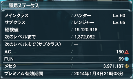 pso20131205_070000_050.png