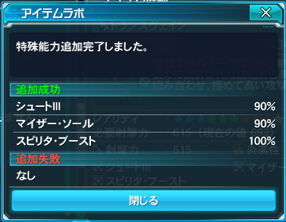 pso20131212_025026_001.png