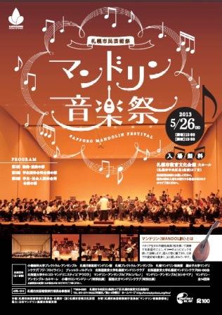 H25マンドリン音楽祭20421u