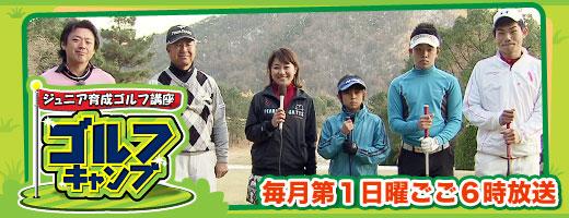 title_golfcamp.jpg