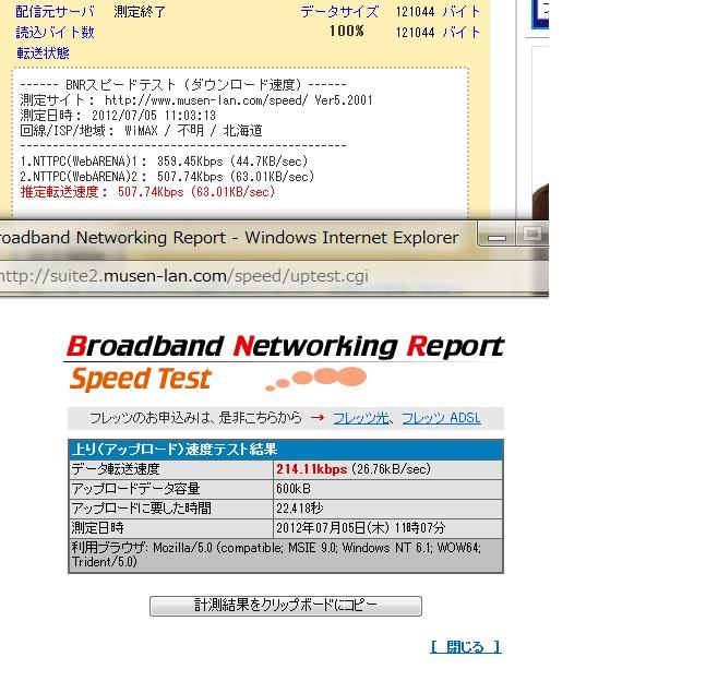 20120705_1100_wimax.jpg