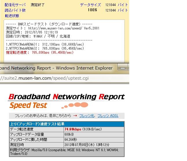 20120705_1210_wimax.jpg