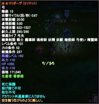 2012-07-14 12-47-09