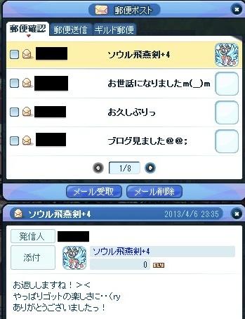 20130408_5.jpg