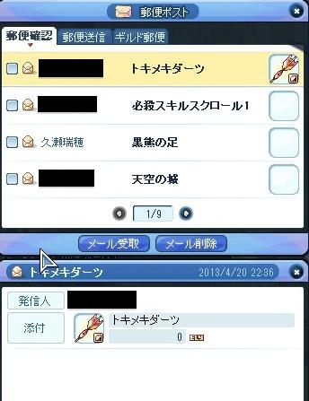 20130420_10.jpg