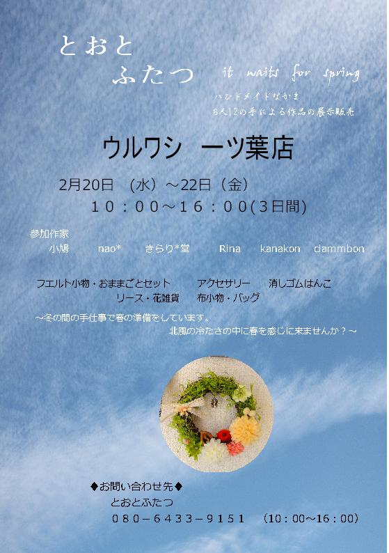 イベント告知2013年2月
