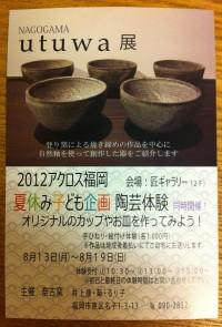20120725_1.jpg