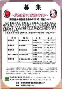 長崎県障害者芸術祭