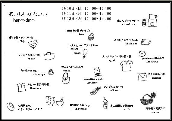 c0124915_natu.jpg