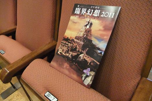 臨界幻想2011パンフレット