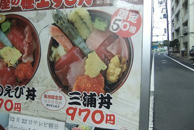 三浦丼970円
