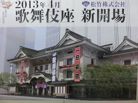 歌舞伎座新開場