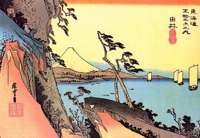 歌川広重「東海道五十三次・由井」