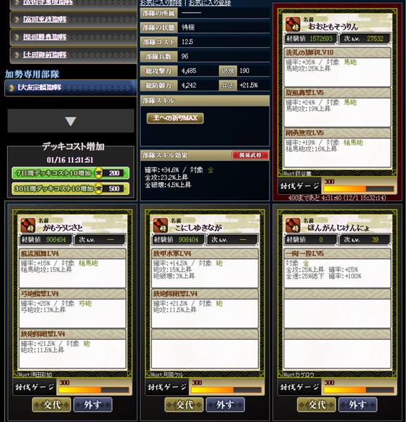 2軍スキル