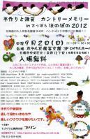 繧ォ繝ウ繝医Μ繝シ繝。繝「繝ェ繝シ2012014_convert_20120715161148-1