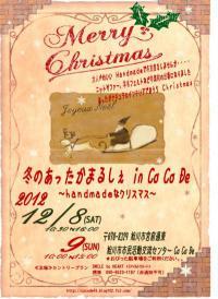 2012縺ゅ▲縺溘°繝槭Ν繧キ繧ァ_convert_20121003123837