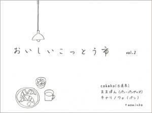 kottoichi1125.jpg