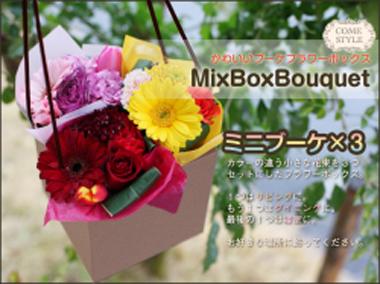 ミニブーケ×3~MixBoxBouquet(花束)