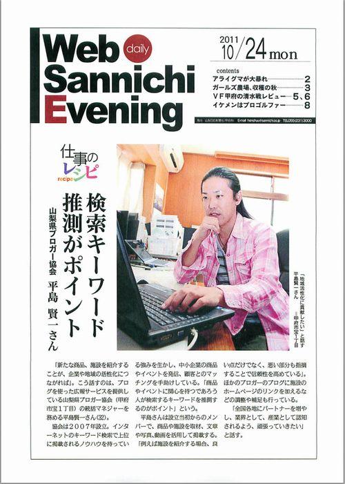 電子夕刊山日webに掲載された山梨学院大学OB卒業生 平島賢一