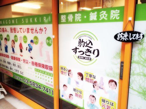 文京区豊島区北区土日診療整骨院鍼灸院