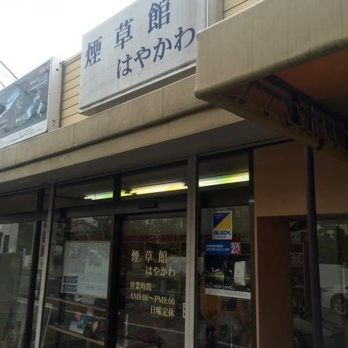 山梨県甲府市手巻きタバコ屋新商品入荷!種類がたくさん