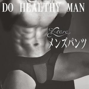 加齢臭防臭、勃起不全ED男性機能改善に効くメンズパンツ下着
