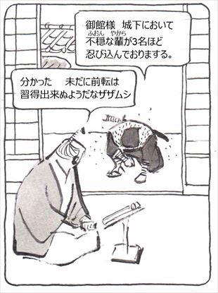 乱波者⑤_R
