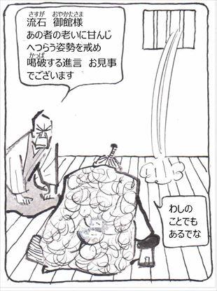 乱波者⑨_R