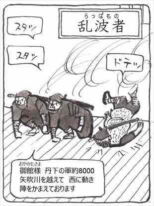 乱波者①_R