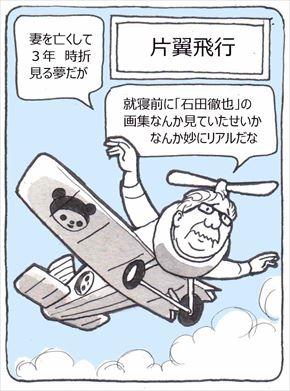 片翼飛行①