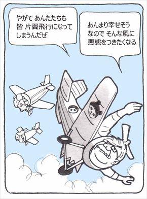 片翼飛行③