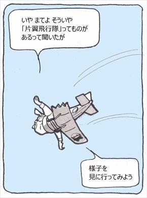 片翼飛行④