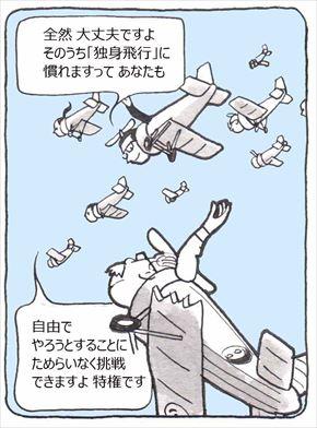 片翼飛行⑤
