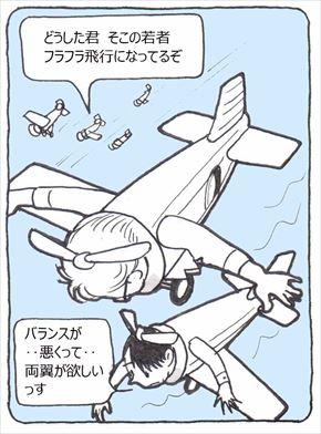 片翼飛行⑥