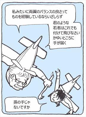 片翼飛行⑦