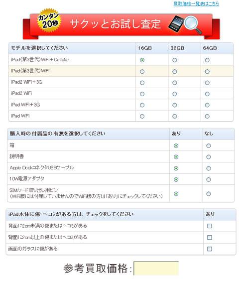 iPad買取価格がすぐわかるお試し査定のページ
