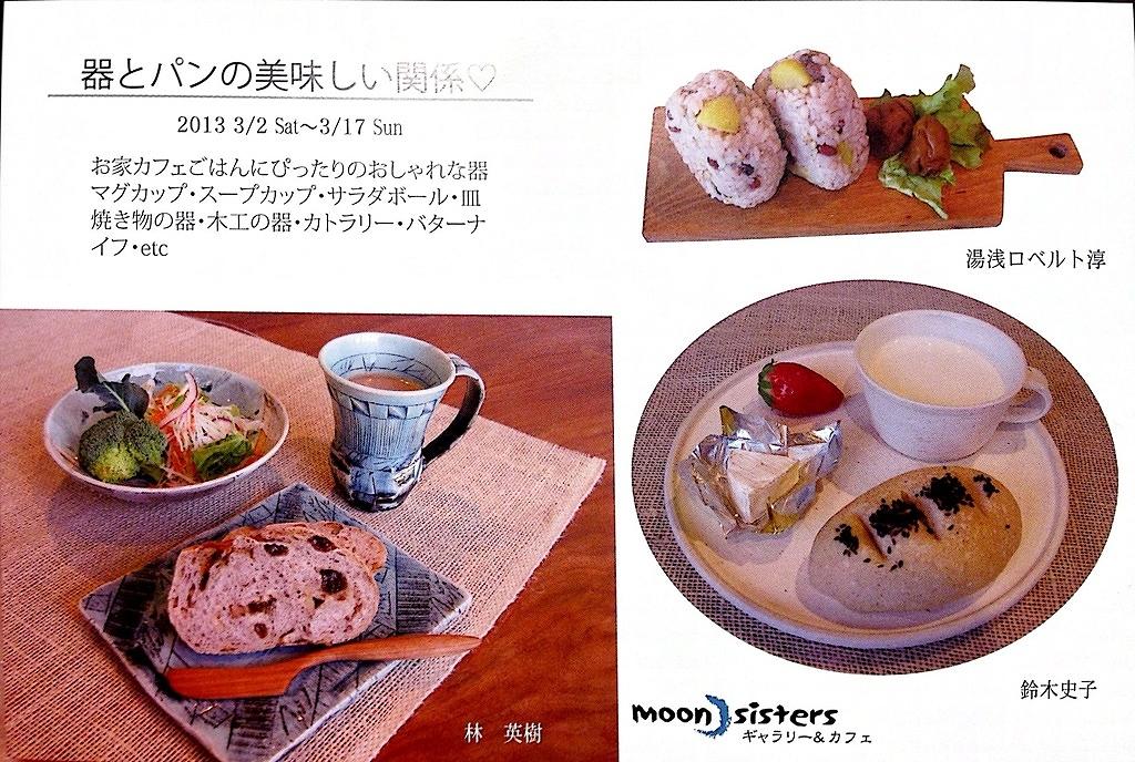 moon展 (1)