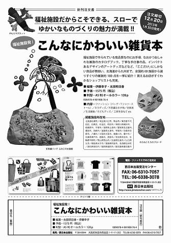 nishinihon-20121210_20121229222018.png
