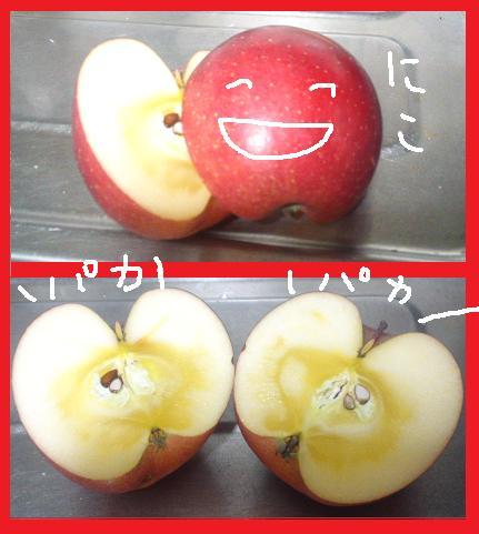リンゴちゃ~ん