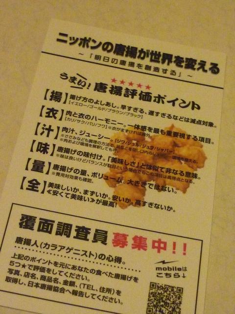 カラアゲニスト名刺(裏)