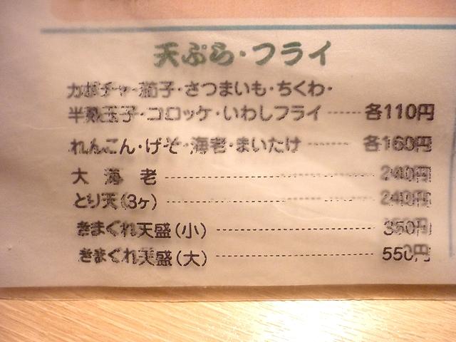 天ぷらフライ・メニュー