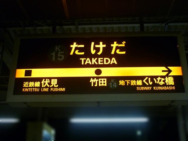 竹田駅 地下鉄側