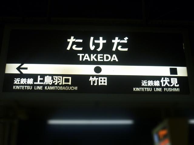 竹田駅 近鉄側